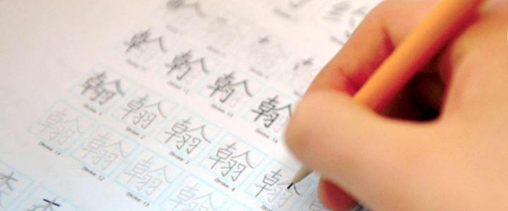 Curso gratis de Chino Mandarin. Nivel Oficial A1 A2 (Nivel 1 HSK Nivel 2 HSK) online para trabajadores y empresas